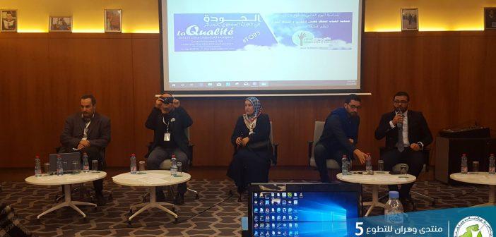 Le Forum d'Oran du Bénévolat : Un débat sur la qualité du travail associatif en Algérie